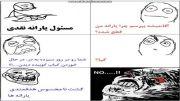 یکی از دلایل قطع شد یارانه شما مردم ایران(واقعیا!!!!)