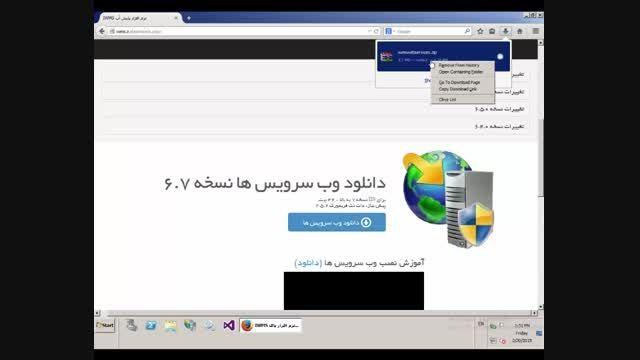 آموزش نصب وب سرویس های IWMS