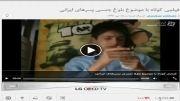 پر لایک ترین و پر بازدید ترین ویدیو اپارات