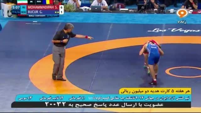 مسابقات جهانی کشتی آزاد آمریکا؛ایران(محمدی)6-1رومانی