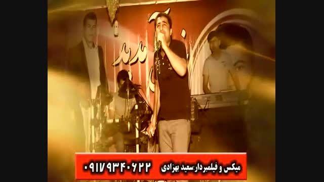 ترانه سیاوش قمیشی باصدای میثم احمدی09177315081