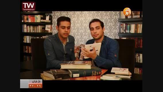 باز باران - شبکه آموزش- کافه کتاب - سجاد زین العابدین