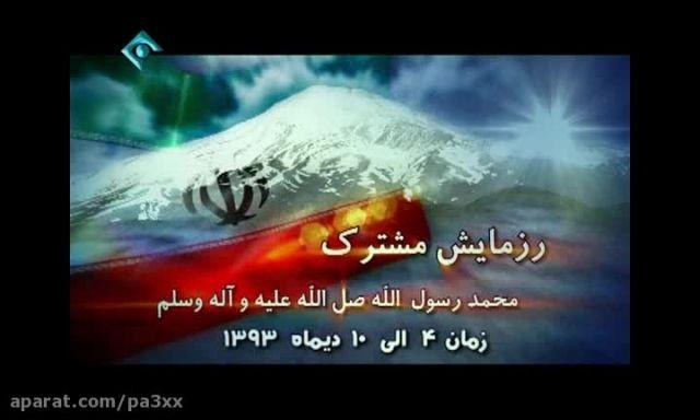 رزمایش محمد رسوالله پارت 7