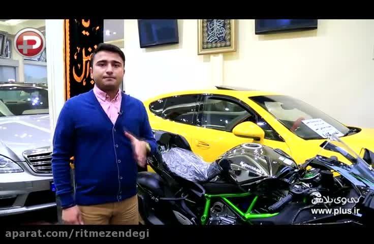 موتورسیکلت لاکچری کاوازاکی به خیابان های تهران آمد!