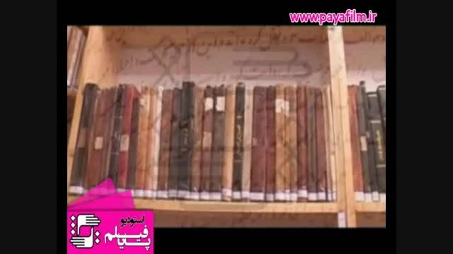 مستند گزارشی از کتابخانه جواد الائمه(ع)  شیراز