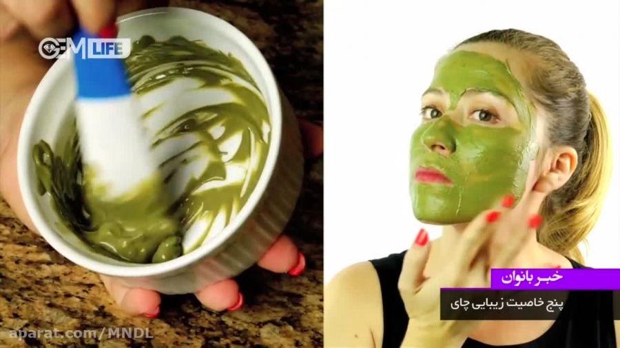 5 خاصیت چای برای زیبایی پوست و مو