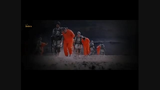 داعش 12 تن از عناصر جیش الاسلام را سر برید