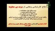 دفاع عجیب کارشناس شبکه وهابی وصال حق از یزید بن معاویه!