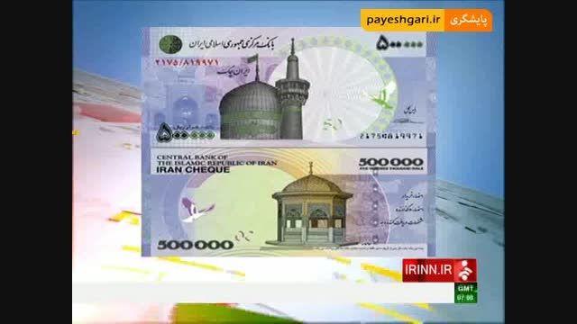 ایران چک 50 هزار تومانی روانه بازار شد
