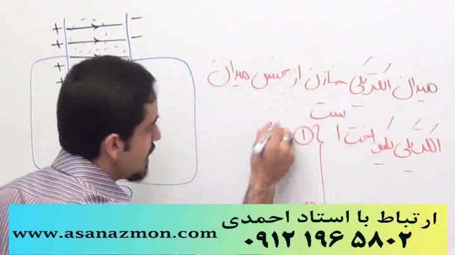 نمونه تدریس درس فیزیک کنکور تجربی و کنکور ریاضی 34