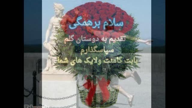 تقدیم به همه دوستای گلم :)