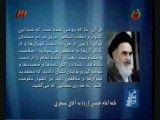 نامه امام خمینی به آیت الله منتظری