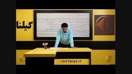 کنکور - کنکور آسان شد باگروه آموزش استاد احمدی -کنکور12