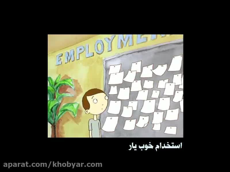 استخدام خوبیار ، شغل مناسب من چیست؟ قسمت اول