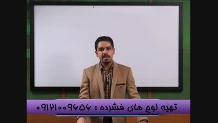 حل تست حرکت شناسی با مهندس مسعودی مدرس سیما-1