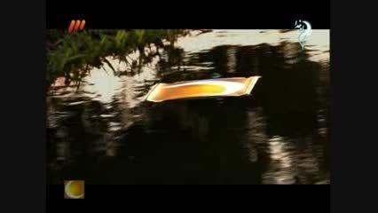 تیتراژ ابتدایی ماه عسل 94 با صدای امیر علی بهادری