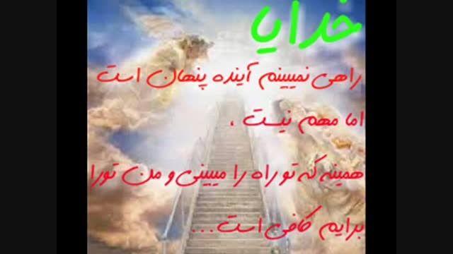 عشق فقط عشق خدایی...نگاه کن قشنگه