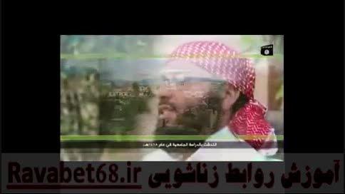 عضو ایرانی گروهک تروریستی داعش