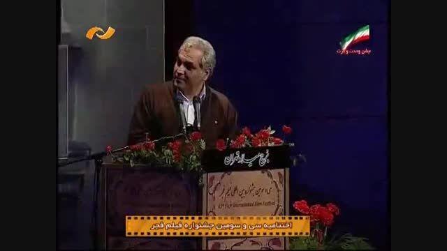 مهران مدیری در اختتامیه فیلم فجر 33 - 4