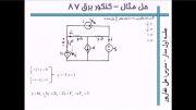 مدارهای الکتریکی- جلسه اول - قسمت شانزدهم