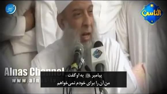قصه جلیبیب، شیخ ابو اسحاق الحوینی (زیرنویس فارسی)