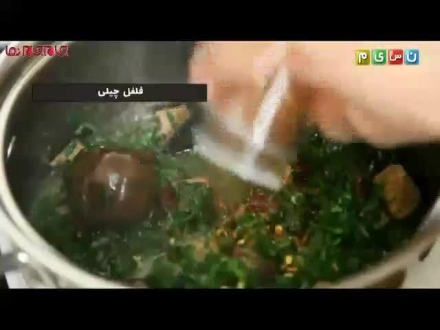 خورش قورمه سبزی آموزش آشپزی فیلم گلچین صفاسا