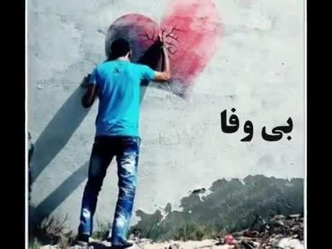 ♪✿♫ میکس زیبا از محسن ابراهیم زاده - بی وفا ♪✿♫
