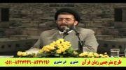 معرفی طرح مترجمی زبان قرآن توسط استاد سید علی حسینی یزدی