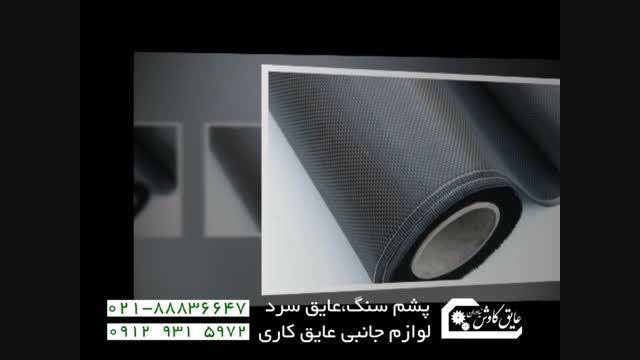 فروش  پشم سنگ،عایق سرد   لوازم جانبی عایق کاری88836647