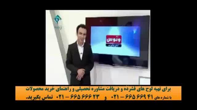 نمونه تدریس عربی استاد آزاده (5) موسسه ونوس