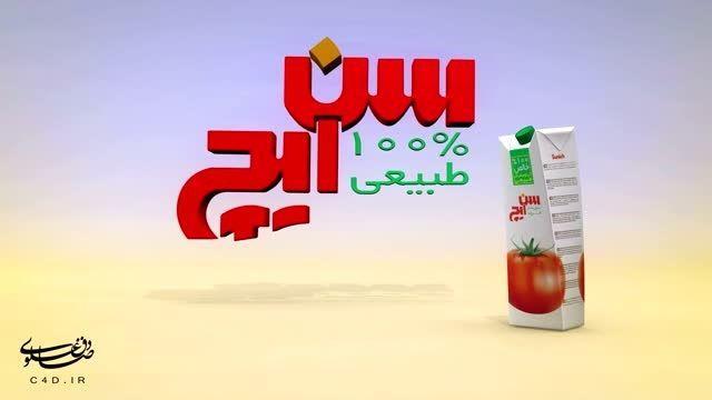 تیزر آب گوجه سن ایچ- رندر 1