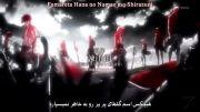 آهنگ فوق العاده تیتراژ انیمه حمله به دیوها - Shingeki no Kyojin - لایتغیروا قوما! با زیرنویس فارسی