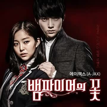 OST سریال گل خون آشام