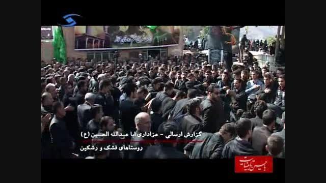 مراسم عزاداری ابا عبدالله الحسین(ع)- روستای فشک و رشکین