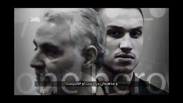 نماهنگ حزب الله عراق در وصف حاج قاسم سلیمانی