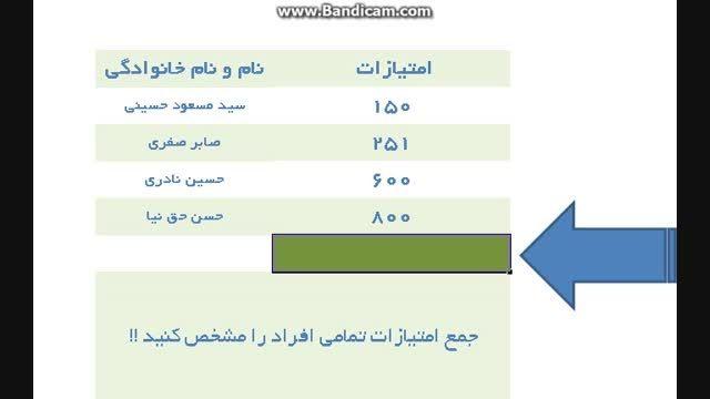 آموزش اکسل مقدماتی (4)