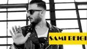 آهنگ هماهنگ از سامی بیگی