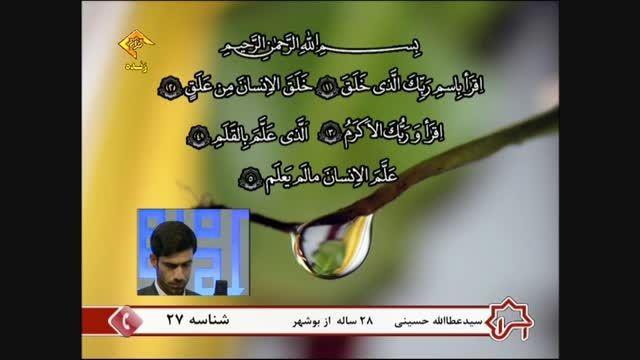 تلاوت سید عطا الله حسینی در برنامه اسرا