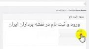 وارد کردن مشخصات در سایت نقشه برداری - نقشه برداران ایران