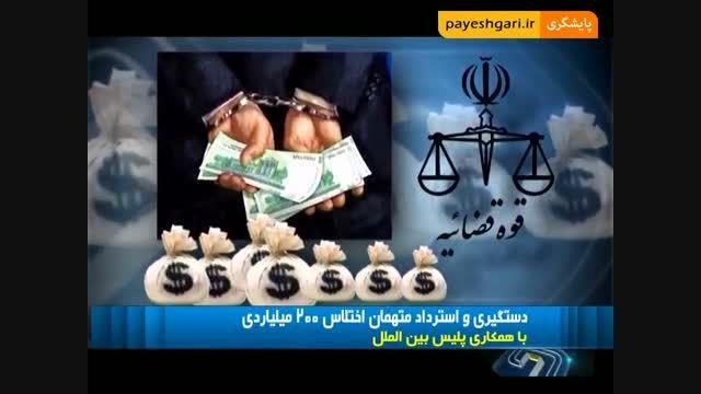 دستگیری و استرداد متهمان اختلاس 200 میلیاردی