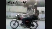 موتور سواری آخر خنده