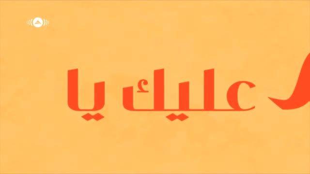 Maher Zain-Assalamu Alaykaماهر زین-السلام علیک یا رسول