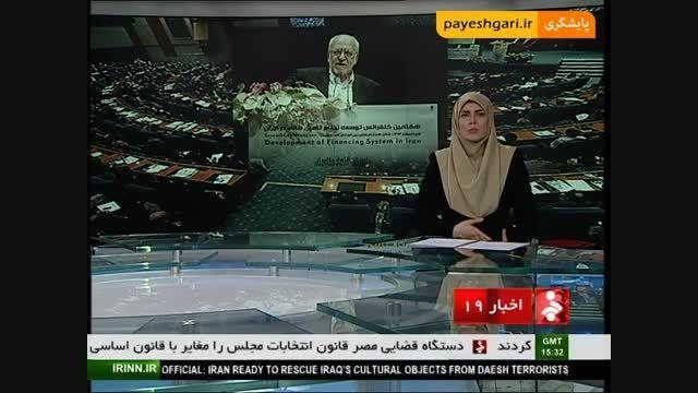 هفتمین همایش توسعه نظام تامین مالی در ایران