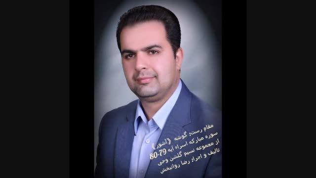 نسیم گلشن وحی : مقام رست گوشه آشور