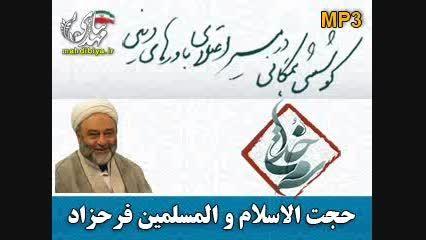 دوستی با همنشین خوب (4 خرداد 94)