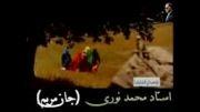 آهنگ جان مریم با اجرای ( زنده یاد استاد محمد نوری )