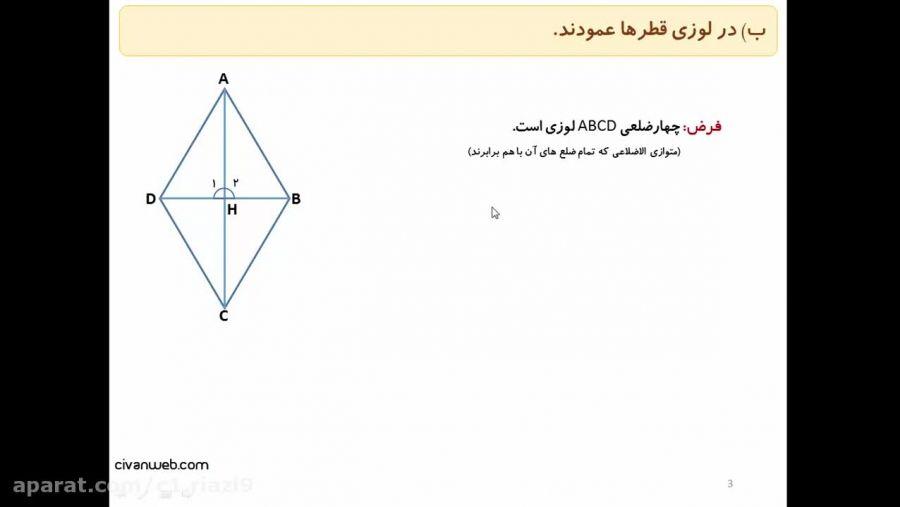 فصل 3 حل چند مساله در هندسه با روش استدلال و اثبات