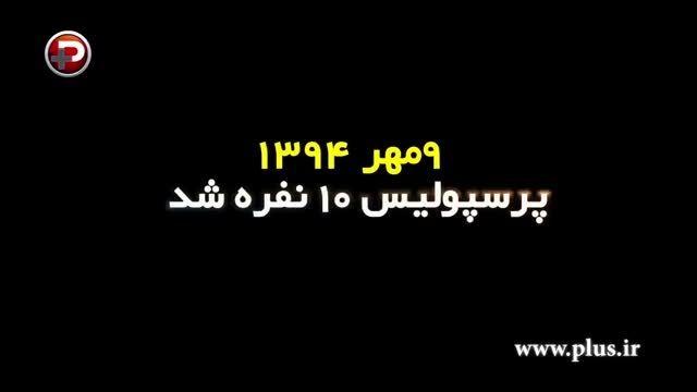 مراسم در گذشت هادی نوروزی در ورزشگاه آزادی