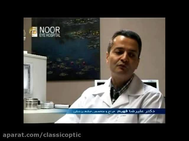 عمل جراحی آب مروارید - بهمراه توضیحات پزشک