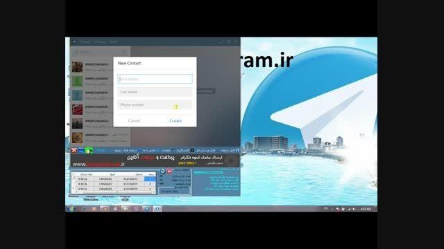 فیلم کوتاه معرفی نرم افزار تبلیغات در تلگرام